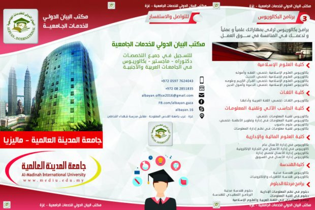 الجامعة الإلكترونية مميزاتها وأهم الجامعات المحلية والعالمية جائزة سيدتي للإبداع والتميز