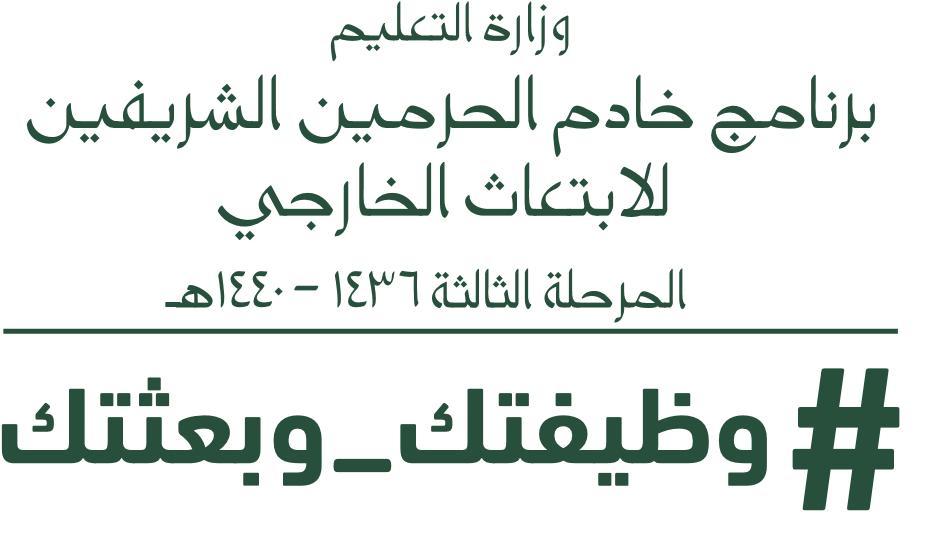 برنامج خادم الحرمين الشريفين للابتعاث الخارجي المرحلة الرابعة عشر