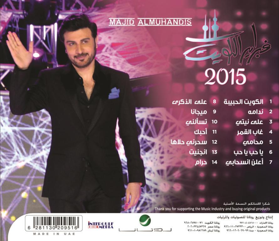 """روتانا تطرح """"فبراير الكويت ٢٠١٥"""" للفنان ماجد المهندس"""