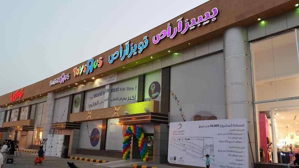 4b69b4078 أفضل 10 محلات ومراكز لألعاب الأطفال في الرياض | مجلة سيدتي