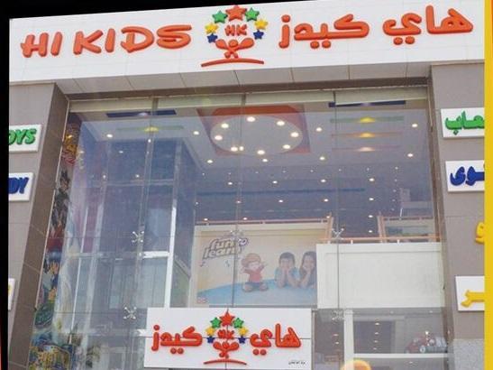 adc93b962c328 أفضل 10 محلات ومراكز لألعاب الأطفال في الرياض