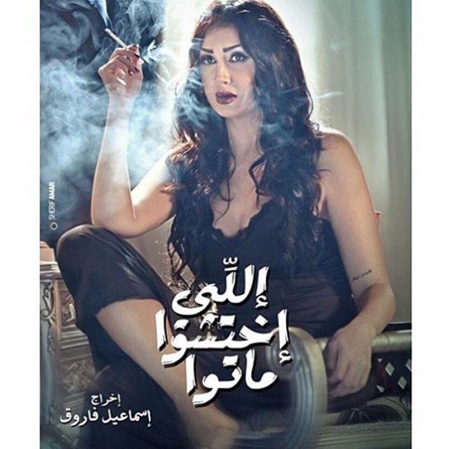 أفيش فيلم غادة عبد الرازق يكشف إدمانها