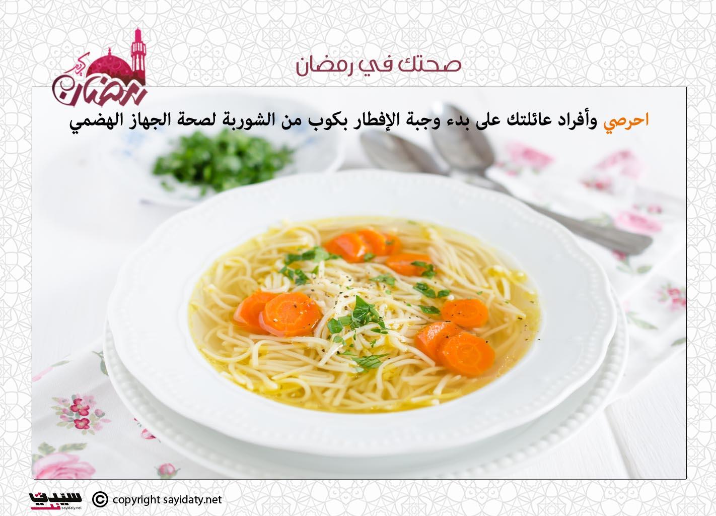 فوائد الشوربة في رمضان عظيمة مجلة سيدتي