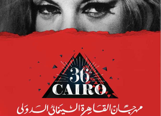 وزير الثقافة يعاقب مهرجان القاهرة السينمائي بسبب أخطاء حفل الافتتاح