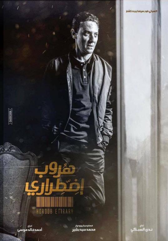 أحمد حلمي مفاجأة أحمد السقا في  هروب اضطراري  بمشهد واحد فقط   مجلة سيدتي