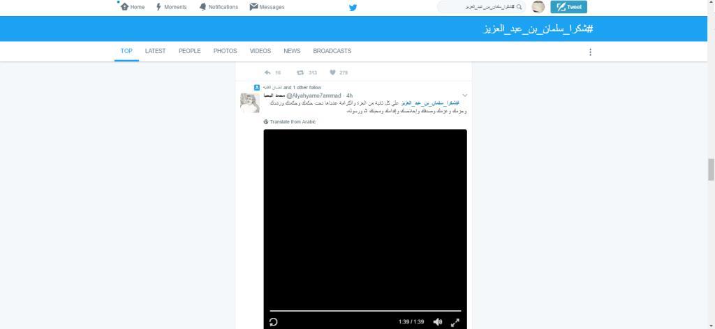 تويتر: شكرا سلمان بن عبد العزيز   مجلة سيدتي