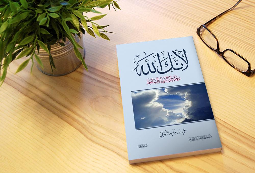 أفضل 5 كتب دينية يمكنك شراءها مجلة سيدتي