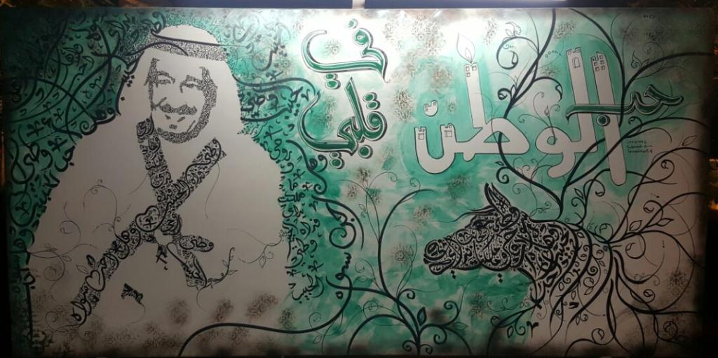 920e7789e4675 كيف عبَّر فنانو الجرافيتي والجداريات عن انتمائهم الوطني؟