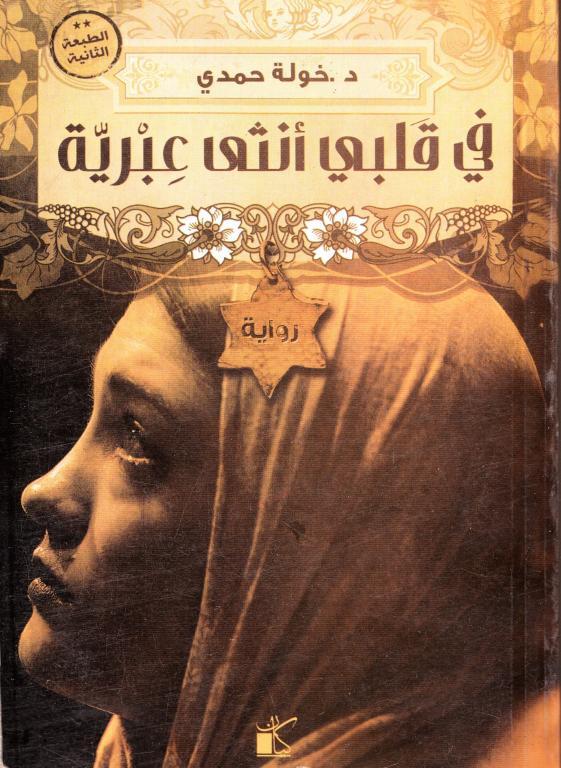 أحب العربية كتاب التلميذ 3 pdf