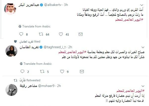 المغردون السعوديون يحتفون بـالمعلمين في اليوم العالمي للمعلم مجلة سيدتي