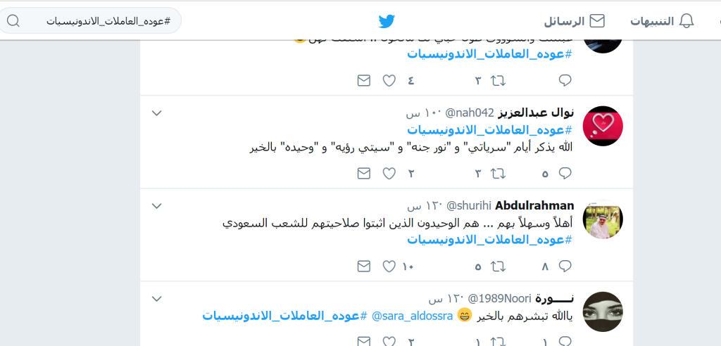 تويتر السعودية  يتفاعل مع عودة العاملات الإندونيسيات   مجلة سيدتي