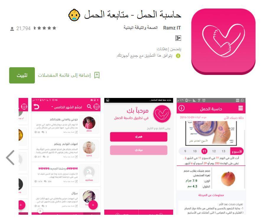 2b4109f32 تطبيقات إلكترونية للنساء فقط | مجلة سيدتي