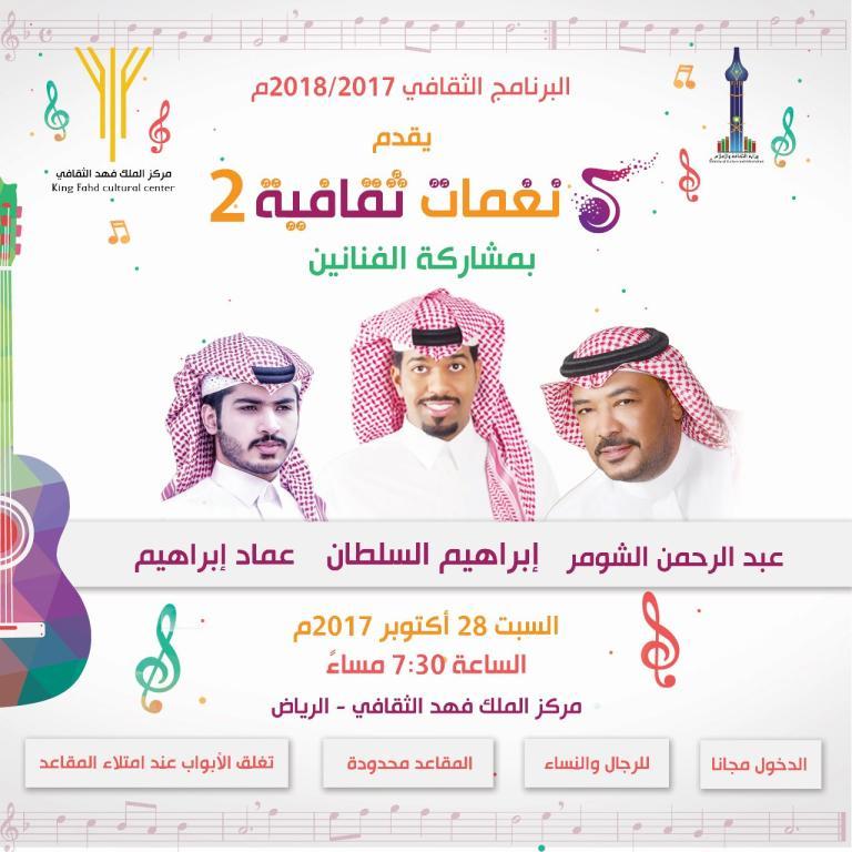 حفل  نغمات ثقافية  يكرّم رموزًا خدموا الأغنية السعودية   مجلة سيدتي