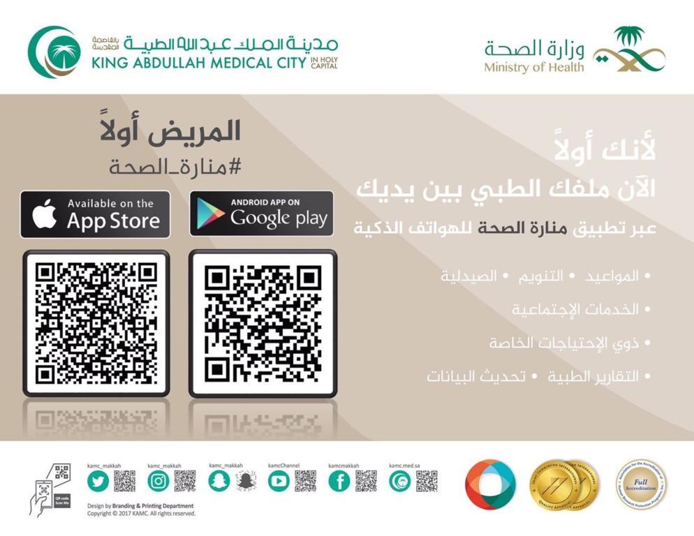 مدينة الملك عبدالله الطبية في مكة تطلق تطبيق (منارة الصحة)   مجلة سيدتي