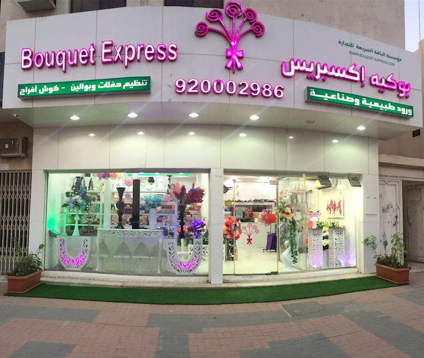 d19c3a0066c8c أفضل محلات تنسيق الزهور ومسكات العرائس في الرياض