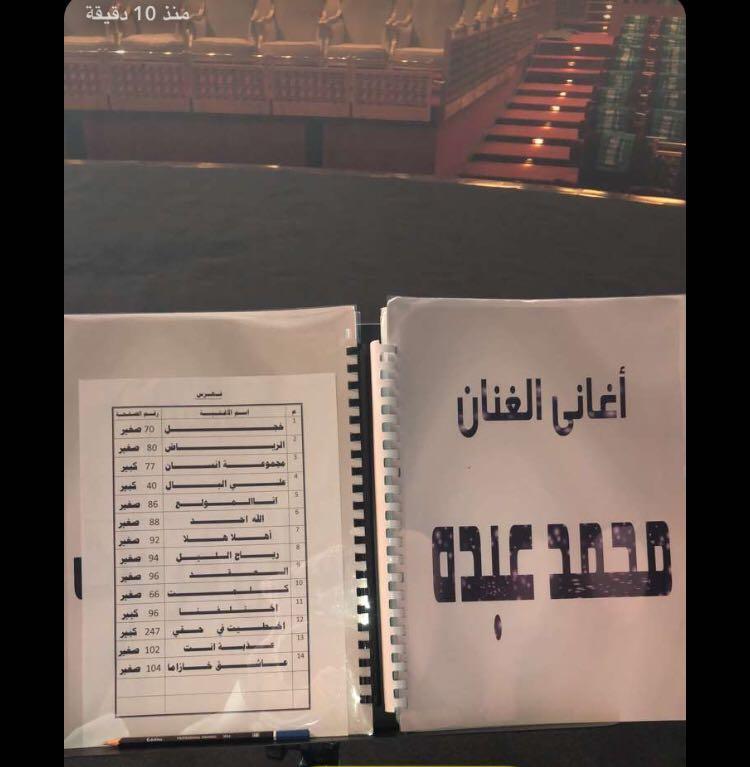 فنان العرب محمد عبده يفتتح  حفلات السعودية  في الرياض   مجلة سيدتي