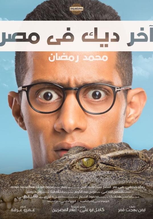 تحميل اخر ديك في مصر