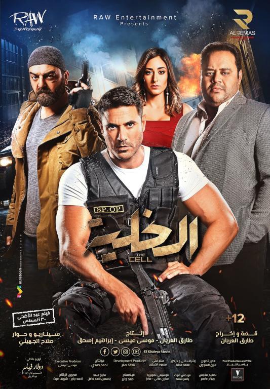 افلام عربي محمد رمضان جديد