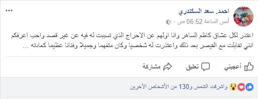 بالصور: والد الطفلة  أشرقت أحمد  يعتذر من عشاق كاظم الساهر   مجلة سيدتي