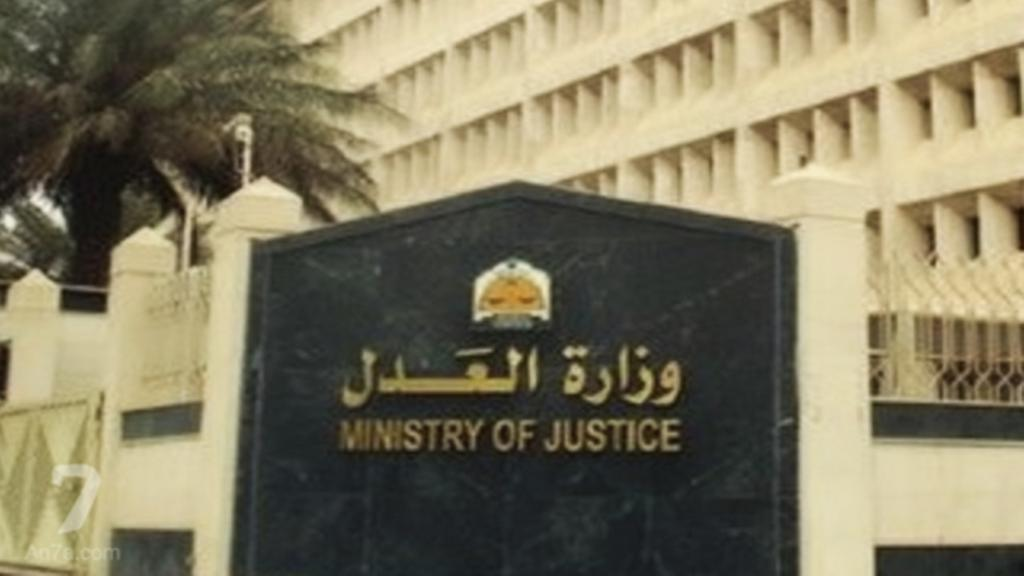 تسهيل وتسريع خدمات القصّر والمرأة في  العدل  السعودية   مجلة سيدتي