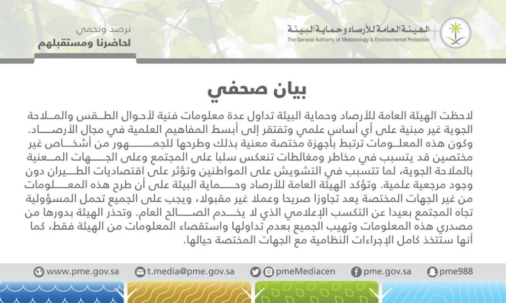 هيئة الأرصاد تُحذر من تداول معلومات مغلوطة لأحوال الطقس   مجلة سيدتي