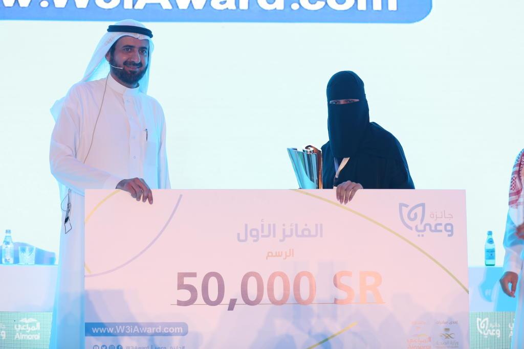 الصحة  السعودية تطلق جائزة وعي للتشجيع على الإبداع   مجلة سيدتي