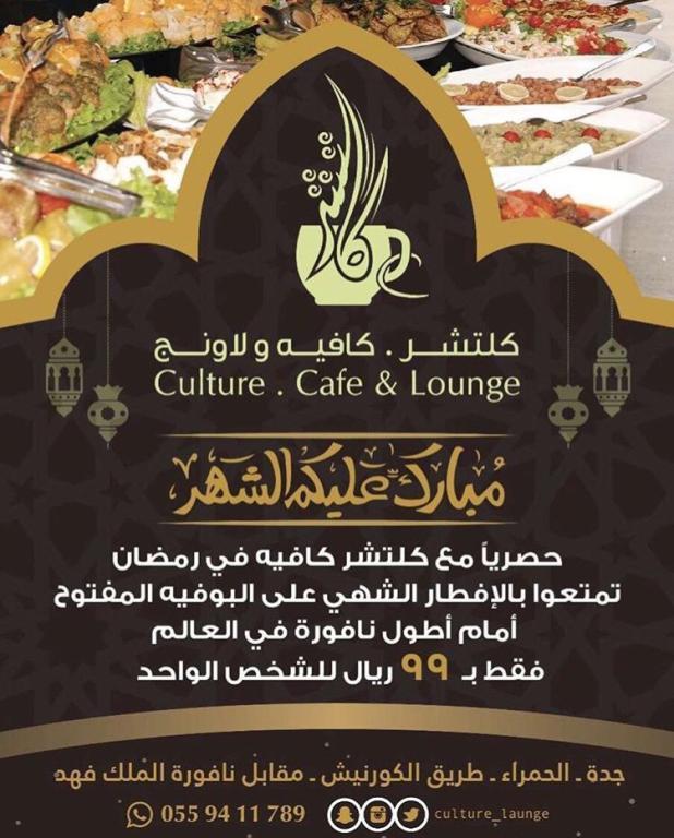 دليل وجبات الفطور والسحور في مطاعم جدة مجلة سيدتي