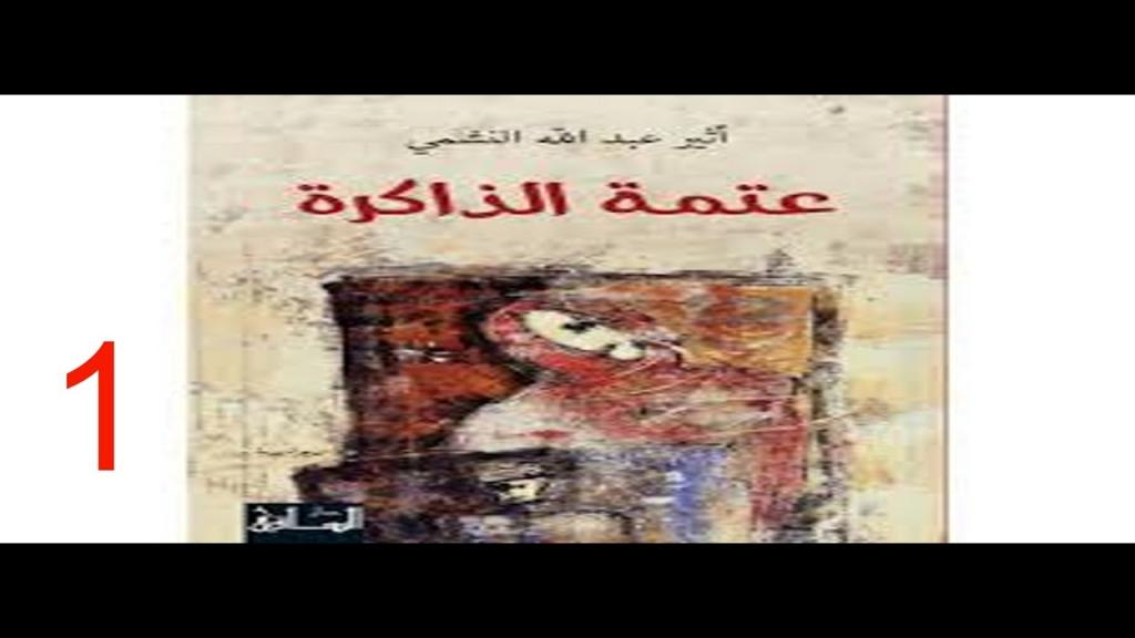 السعودية أثير عبدالله النشمي تحجز مقعداً بين الروائيين   مجلة سيدتي