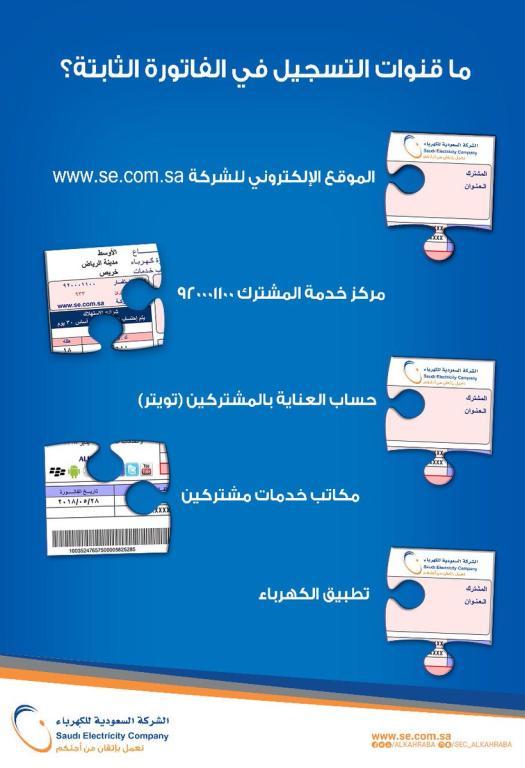 الكهرباء السعودية توضح طريقة التسجيل في خدمة الفاتورة الثابتة
