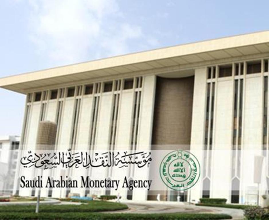 eb55d1afb83a1 مؤسسة النقد العربي السعودي  تحدد أوقات عمل البنوك خلال رمضان وإجازة العيدين