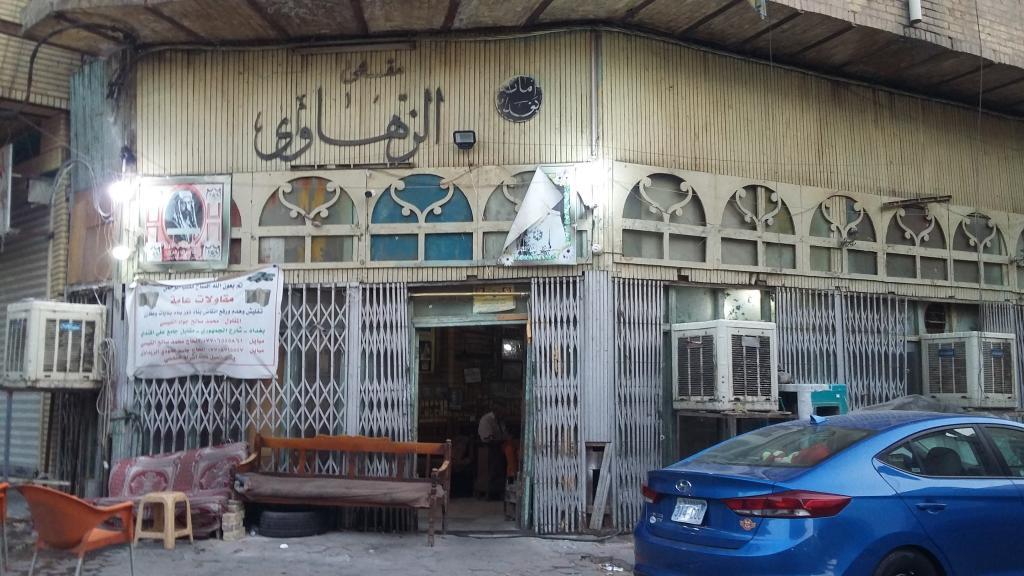 مقهى الزهاوي