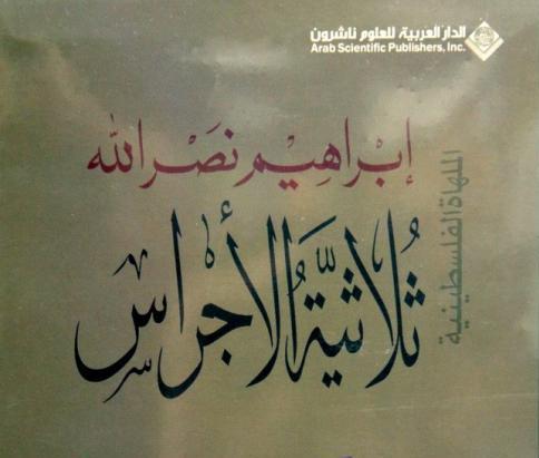 الكاتب ابراهيم نصرالله