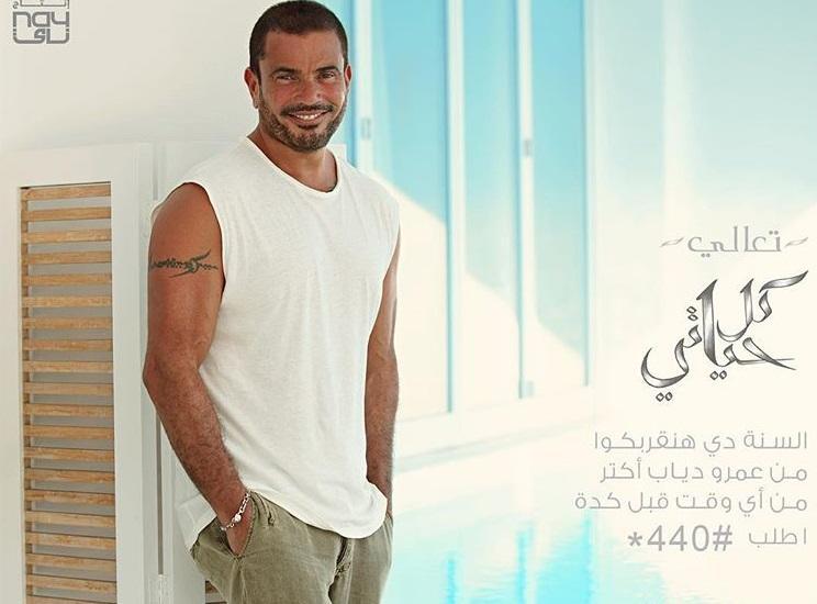 لماذا غاب عمرو دياب عن عزاء صديق عمره عزت أبو عوف؟   مجلة سيدتي