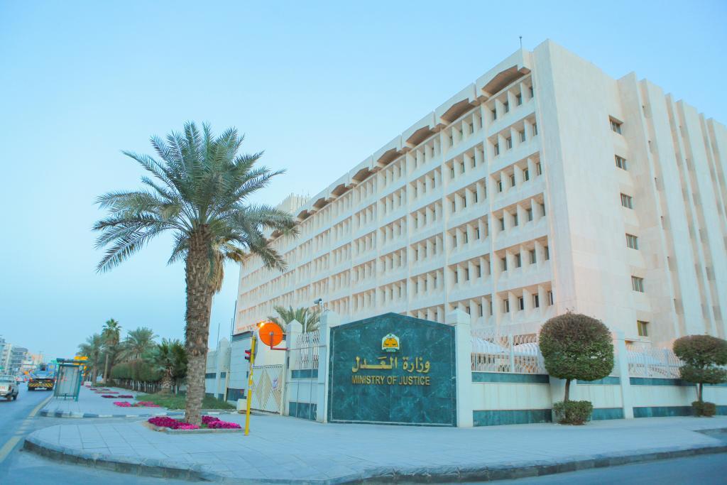 وزارة العدل تدعو 61 مرشحًا لوظائف بالمرتبة الخامسة   مجلة سيدتي
