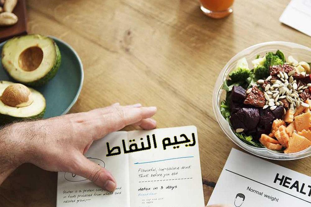 رجيم النقاط وبرنامج تطبيقه بالتفصيل   مجلة سيدتي
