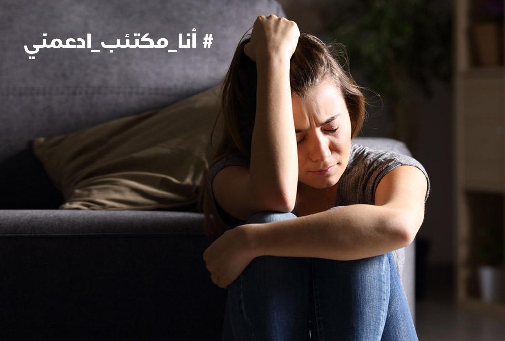 حملة أنا مكتئب ادعمني  لدعم مرضى الاكتئاب