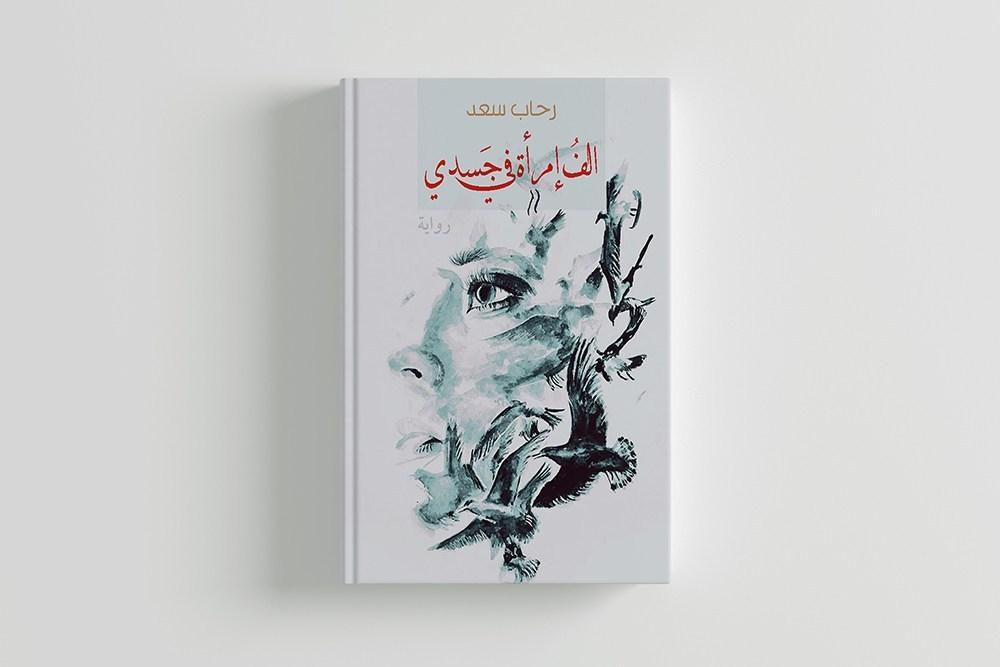 روايات سعودية حديثة