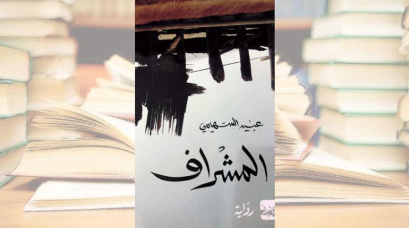 روايات لكتاب سعوديين