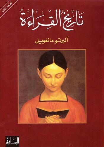 كتاب تاريخ القراءة