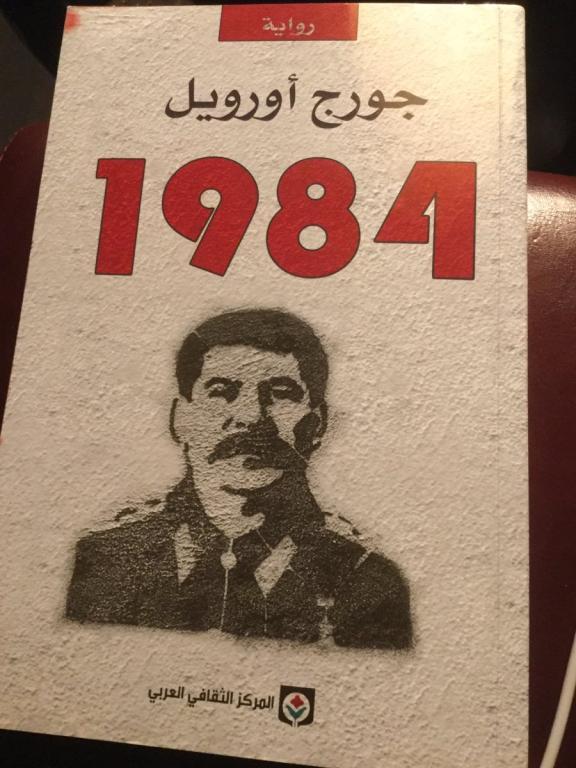 كتاب 1984