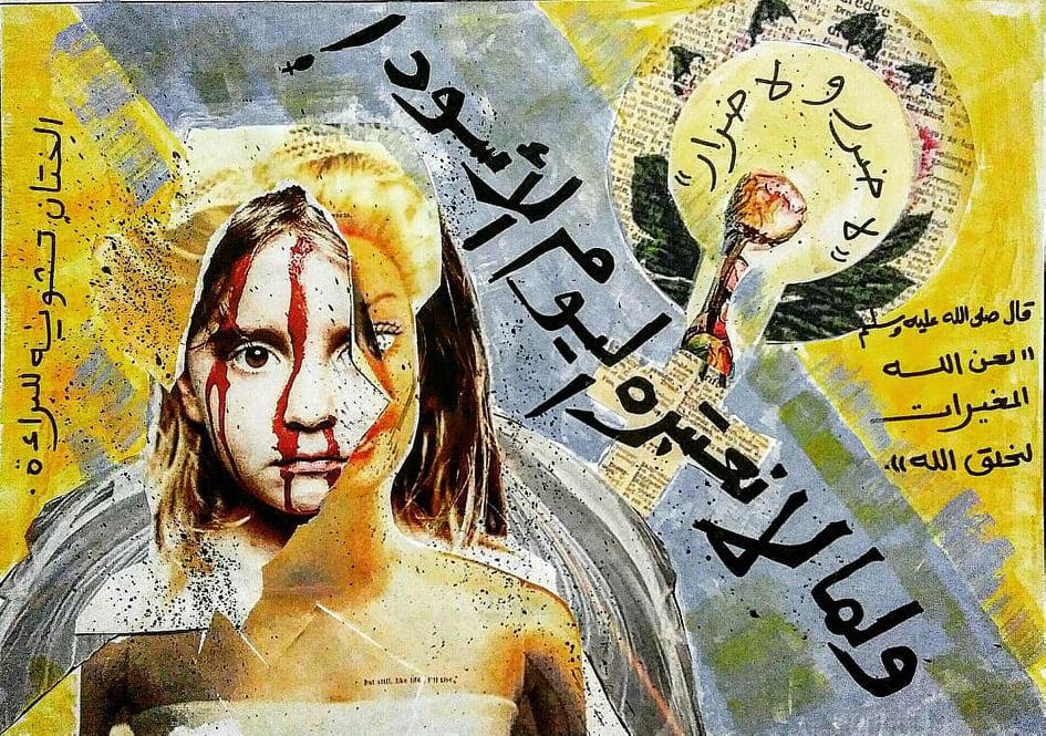 فاطمة رسلان ومشروعها في محاربة الختان