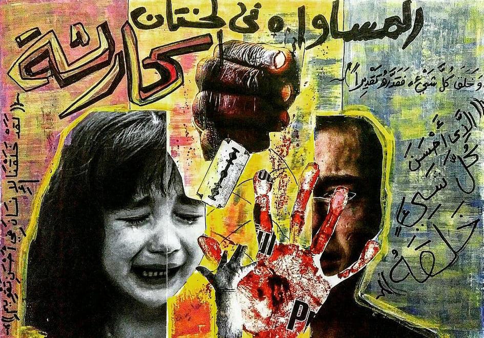 جداريات تحارب العنف ضد المرأة
