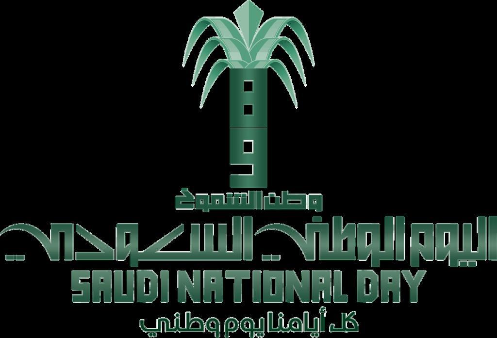 العيد 89 للمملكة العربية السعودية