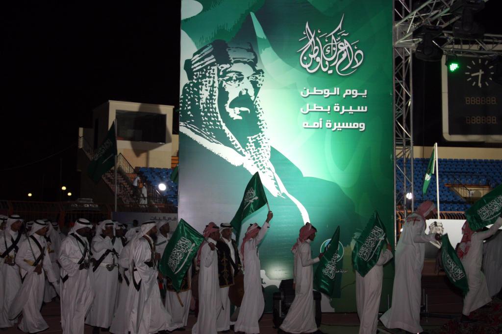عبارات عن اليوم الوطني السعودي 1441هـ مجلة سيدتي