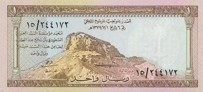 الإصدار الأول من الريال السعودي