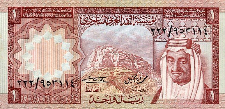 الإصدار الثالث من الريال السعودي