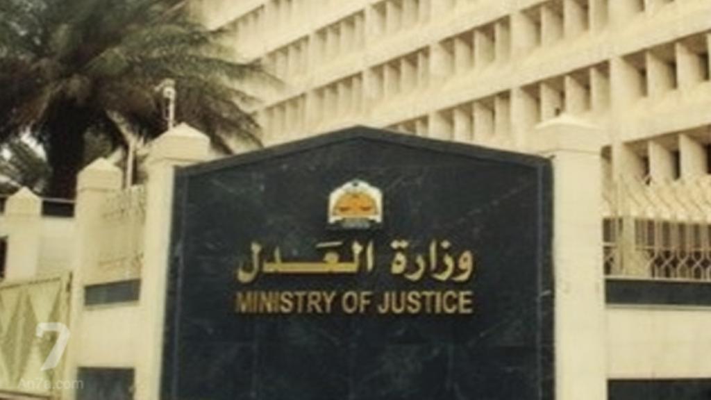 وزارة العدل تطلق منصة للتعاميم الصادرة منها وإتاحتها للجميع   مجلة سيدتي