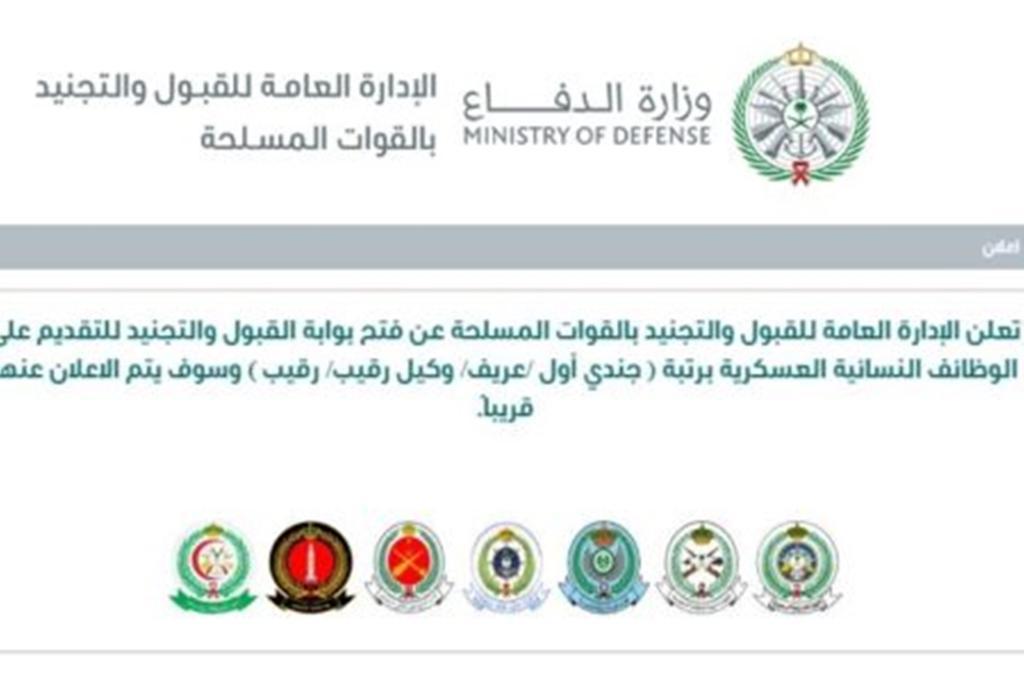وظائف وزارة الدفاع في السعودية مجلة سيدتي