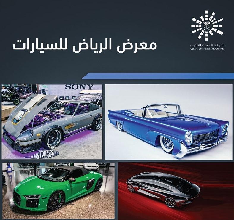 عروض معرض السيارات في موسم الرياض2019   مجلة سيدتي
