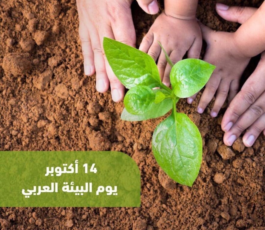 يوم البيئة العربي